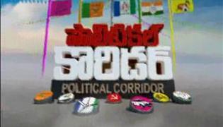 Political Corridor 24th November 2017 - Sakshi