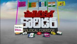 Political Corridor 28th November 2017 - Sakshi