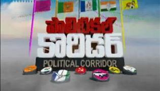 Political Corridor 1st December 2017 - Sakshi