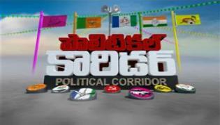 Political Corridor 11th December 2017 - Sakshi