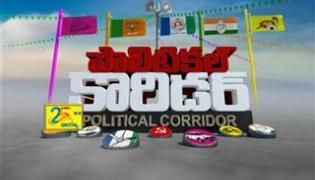 Political Corridor 12th December 2017 - Sakshi
