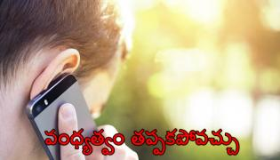 Stop sleeping with your cell phone: It could cause cancer and infertility - Sakshi