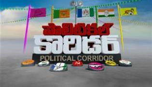 political Corridor 21st December 2017 - Sakshi