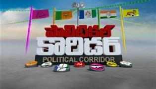 political Corridor 22nd December 2017 - Sakshi