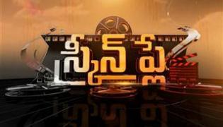 Screenplay 22st December 2017 - Sakshi