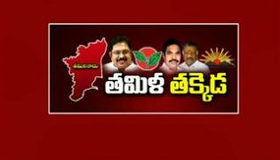 The Fourth Estate on 25th December 2017 - Sakshi