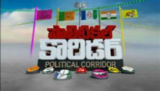 Political Corridor 26th December 2017 - Sakshi