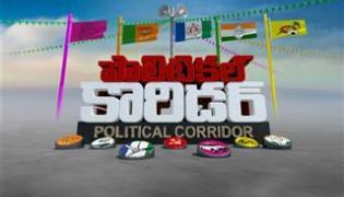 Political Corridor 28th December 2017 - Sakshi