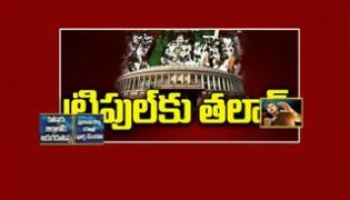 The Fourth Estate on 28th December 2017 - Sakshi