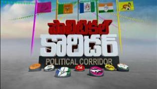Political Corridor 5th December 2017 - Sakshi
