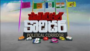 Political Corridor 7th December 2017 - Sakshi