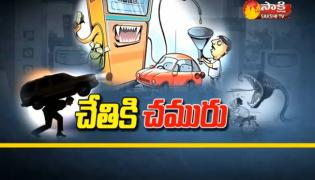 Special Edition on 17th January 2018 - Sakshi