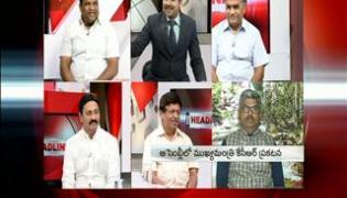 The headline show on Chandrababu Naidu invites Japanese investments in AP - Sakshi