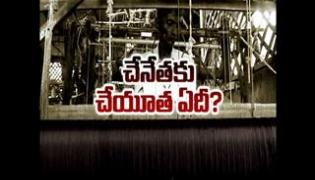 Special Edition || Chenetha Workers facing Problems - Sakshi
