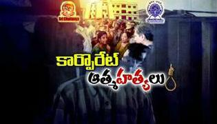 Special Edition || Corporate Suicides - Sakshi