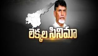 special status Do not need  says Chandrababu Naidu ||Fourth estate - Sakshi