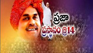 YS Rajasekhara Reddy's historic praja prasthanam turns 14 years - Sakshi