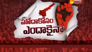 Special Discussion: AP needs Special Status||vijayawada - Sakshi