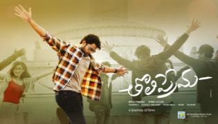 Tholi Prema Movie Poster - Sakshi