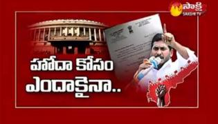 The Fourth Estate 15th March 2018 - Sakshi