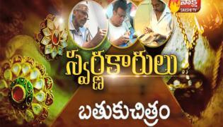 Batuku Chitram 24th March 2018 - Sakshi