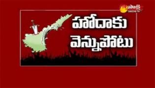 The Fourth Estate 28th March 2018 - Sakshi