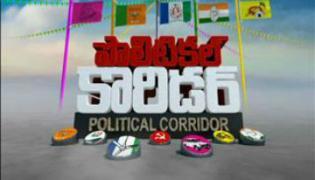 Political Corridor 12th April 2108 - Sakshi