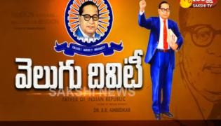 Special Edition on Ambedkar Jayanthi  - Sakshi