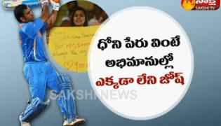 Crazy fan moments of MS Dhoni - Sakshi