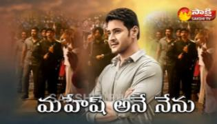 Sakshi Special Interview with Mahesh Babu and Koratala shiva - Sakshi