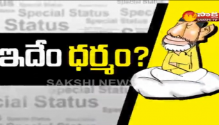 Special story on chandrababu politics - Sakshi