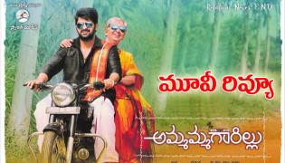 Ammamma Gari Illu Telugu Movie Review - Sakshi