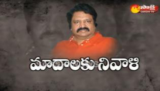 Tollywood Actors Pay Tribute to Madala Ranga Rao - Sakshi