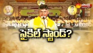 Debate On TDP Leaders Behaviour at  Mahanadu - Sakshi