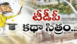 Discussion about new capital amaravathi development - Sakshi