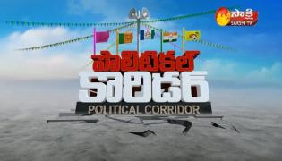 Political Corridor 15th June 2018 - Sakshi