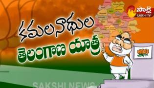 Political corridor 23rd June 2018 BJP Leaders Telangana Ture - Sakshi