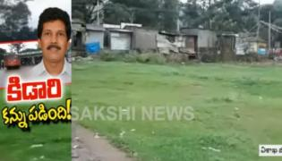 MLA Kidari Sarveswara Rao Focus On RTC Land - Sakshi