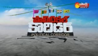 Political Corridor 10th July 2018 - Sakshi