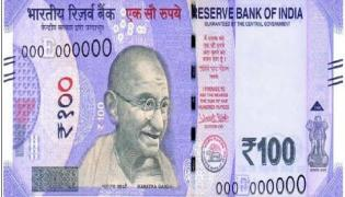 RBI to Issue New 100 Rupees Note - Sakshi