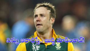 Indians Trolled AB de Villiers For Posting Indian National Flag - Sakshi