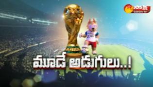 Favourite Teams Eliminate From FIFA - Magazine Story - Sakshi
