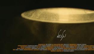 Manu Trailer Released - Sakshi