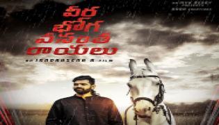 Veera Bhoga Vasantha Rayalu Teaser Released - Sakshi