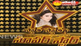 Star Star Super Star Heroin Kajol - Sakshi
