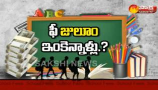 Discussin on school education is so expensive - Fourth Estate - Sakshi