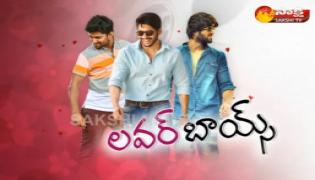 Special Edtion On Lover Boys in Tollywood - Movie Matters - Sakshi