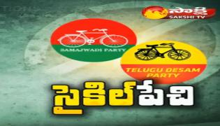 Tdp vs Samajwadi Party Over bicycle symbol? - Sakshi