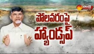 Discussion About Polavaram Project Works - Sakshi