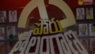 Political corridor 19th November 2018 - Sakshi
